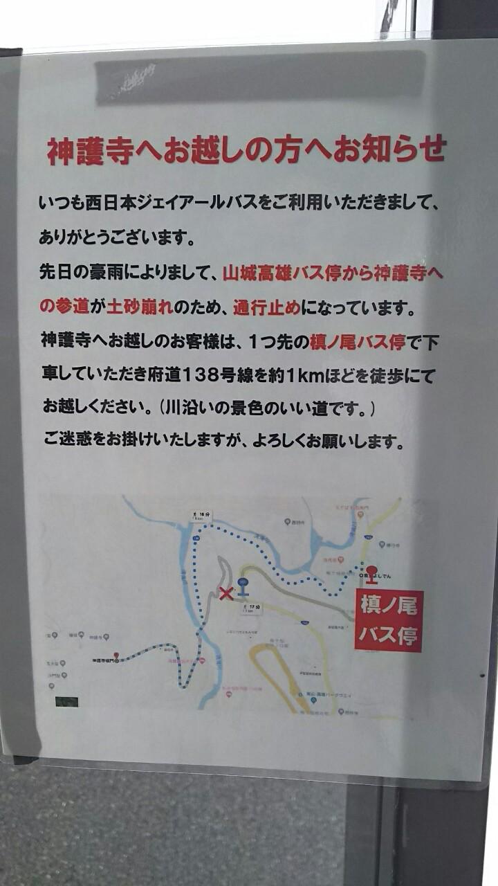 181006 久し振りの京都