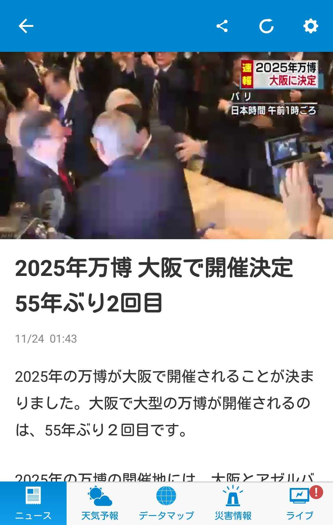 181124 万博会場が大阪に決定