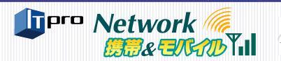 Nikkei_itpro_network_logo