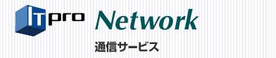 Nikkei_itpronetwork