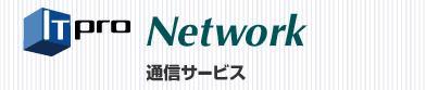 Nikkei_itpronetwork_1