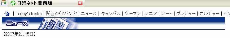 Nikkeinet_kansaibanlogo