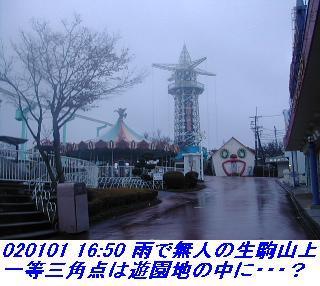 020101_0106_Ikoma_Kongo_Inunaki_Jyuso002