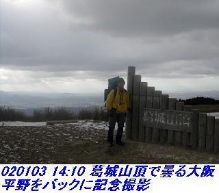 020101_0106_Ikoma_Kongo_Inunaki_Jyuso005