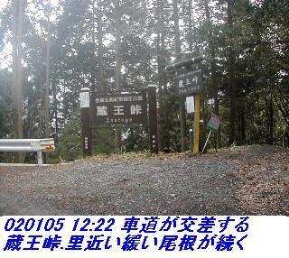 020101_0106_Ikoma_Kongo_Inunaki_Jyuso009