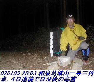 020101_0106_Ikoma_Kongo_Inunaki_Jyuso010