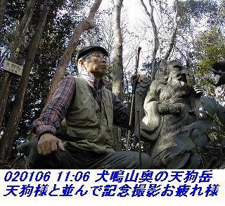 020101_0106_Ikoma_Kongo_Inunaki_Jyuso011