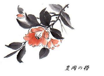 050228_ToyookaNoTubaki_Osan