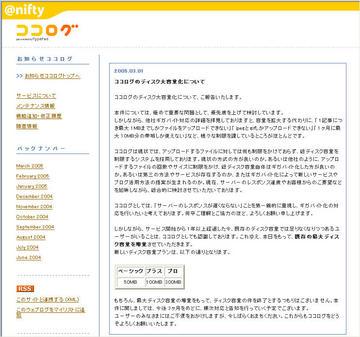 050302_Cocolog_Kakudai_02