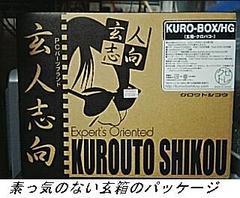050302_KuroBako