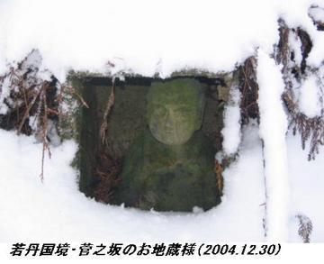050308_TougeNo_Ojizousama_001