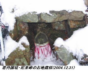 050308_TougeNo_Ojizousama_002