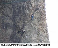 050327_HyakujyouIwa_RockCliming_002