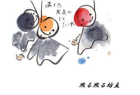 050329_TeruTeruBouzu