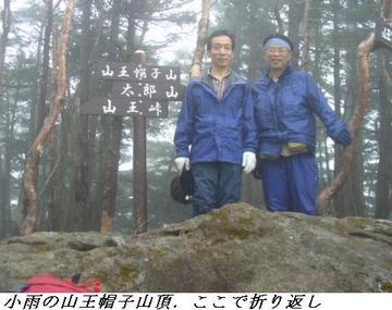 050611_12_SannouBoushiYama_Yumoto_001
