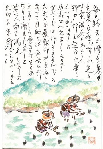 050615_HahaNo_Ehagaki_001
