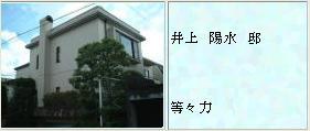 050723_InoueYousui_Tei