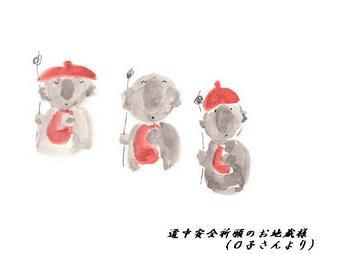 050805_AnzenKigan_Jizousama