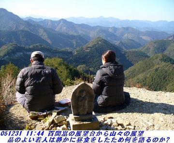051229060102_KumotoriKoe_TamakiSan_005