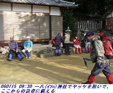 060115_YamaNakama80_NukaiDake_003