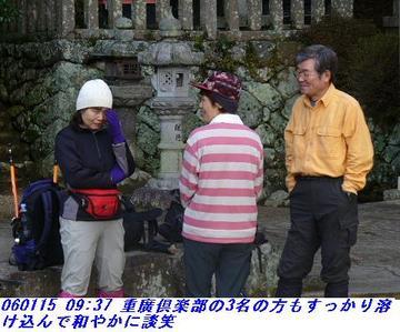 060115_YamaNakama80_NukaiDake_004