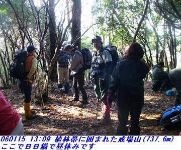 060115_YamaNakama80_NukaiDake_010