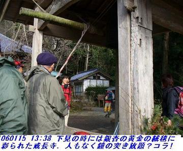 060115_YamaNakama80_NukaiDake_011