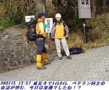 060115_YamaNakama80_NukaiDake_012