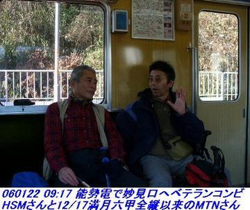 060122_UtagakiYama_001