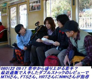 060122_UtagakiYama_002