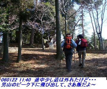 060122_UtagakiYama_005