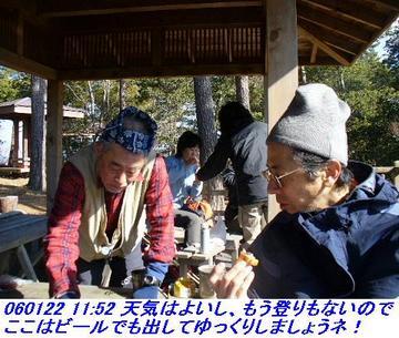 060122_UtagakiYama_006