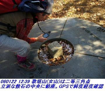 060122_UtagakiYama_008