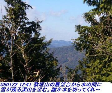 060122_UtagakiYama_009