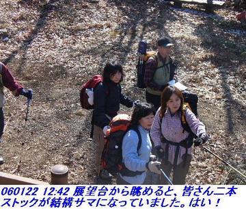 060122_UtagakiYama_010