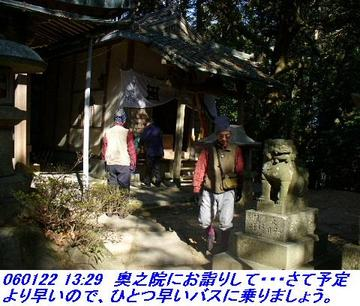 060122_UtagakiYama_013