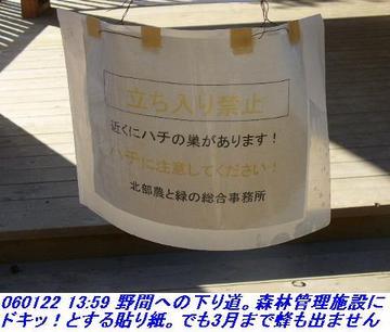 060122_UtagakiYama_014