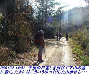 060122_UtagakiYama_015