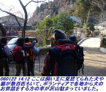 060122_UtagakiYama_017
