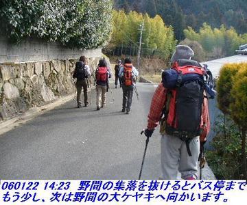 060122_UtagakiYama_018
