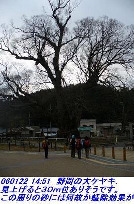 060122_UtagakiYama_019