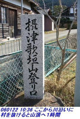 060122_UtagakiYama_01