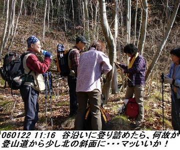 060122_UtagakiYama_02