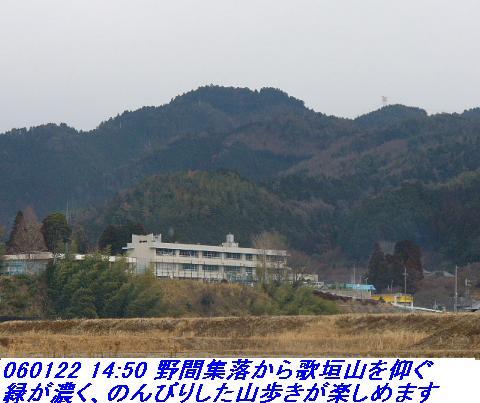 060122_UtagakiYama_11