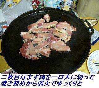 060125_OkonomiYaki_006