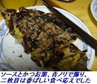 060125_OkonomiYaki_009