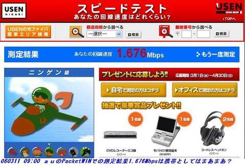 060311_USEN_SpeedTest