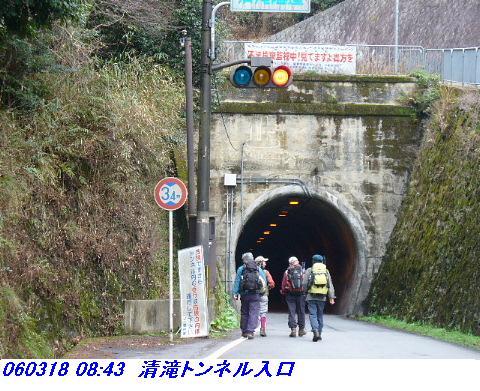 060318_AtagoyamaTetudoAto_02