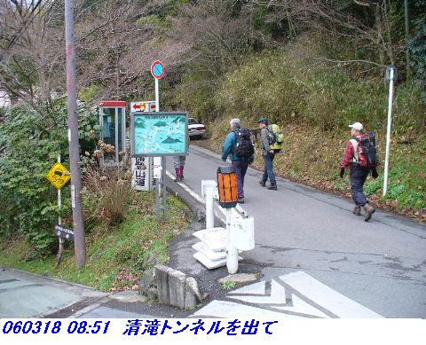 060318_AtagoyamaTetudoAto_03