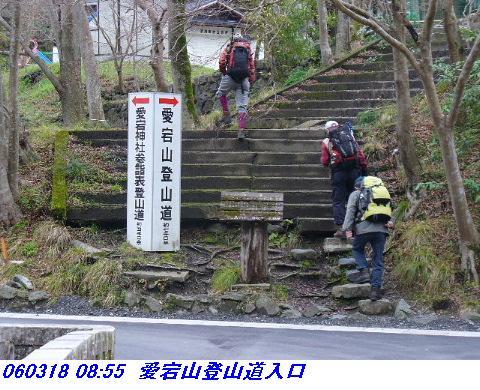060318_AtagoyamaTetudoAto_04